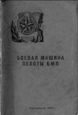 Книга Боевая Машина Пехоты БМП