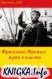 Книга Франсиско Франко: путь к власти