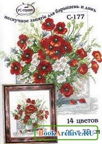 """Журнал Набор для вышивки крестом """"РС-Студия"""" (С-177)."""