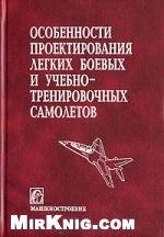 Особенности проектирования легких боевых и учебно-тренировочных самолетов