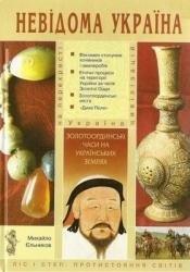Книга Золотоординські часи на українських землях