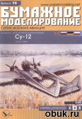 Книга Бумажное Моделирование №75 - разведчик Су-12