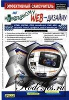 Книга Джамеа Крис Эффективный самоучитель по креативному Web-дизайну.