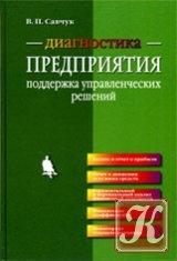 Книга Диагностика предприятия: поддержка управленческих решений