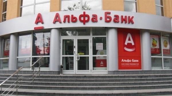 «Альфа-банк» закрывает свое представительство в Беларуси