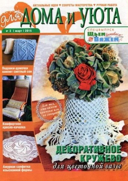 Книга Журнал: Шьём, вяжем, вышиваем.Спецвыпуск №2 (март 2015). Для дома и уюта.