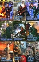 Боевая фантастика (380 томов)