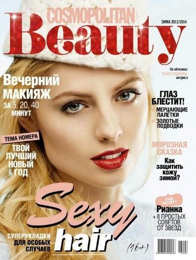Книга Журнал:  Cosmopolitan Beauty №4 (зима 2013/2014)