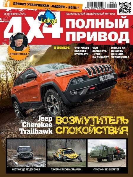 Книга Журнал: Полный привод №6 (июнь 2015)