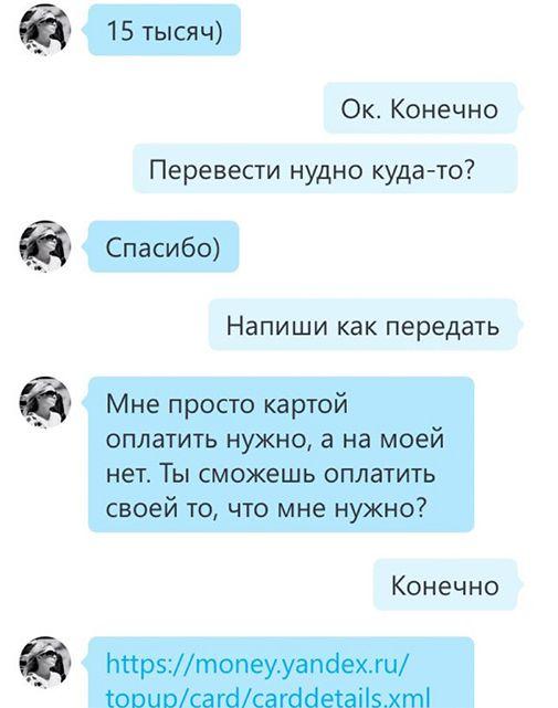 Мошенники и Skype
