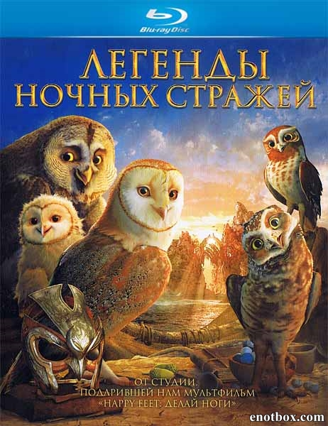 Легенды ночных стражей / Legend of the Guardians: The Owls of Ga'Hoole (2010/BDRip/HDRip)