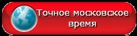точн.м.вр..png