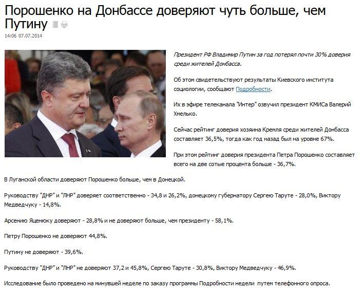 FireShot Screen Capture #101 - 'Порошенко на Донбассе доверяют чуть больше, чем Путину I 62_ua - Новости Донецка' - www_62_ua_article_570676.jpg