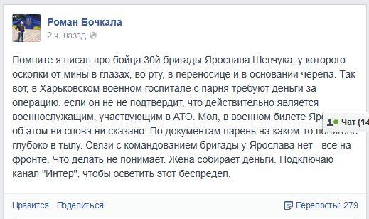 FireShot Screen Capture #284 - 'Роман Бочкала' - www_facebook_com_bochkala.jpg