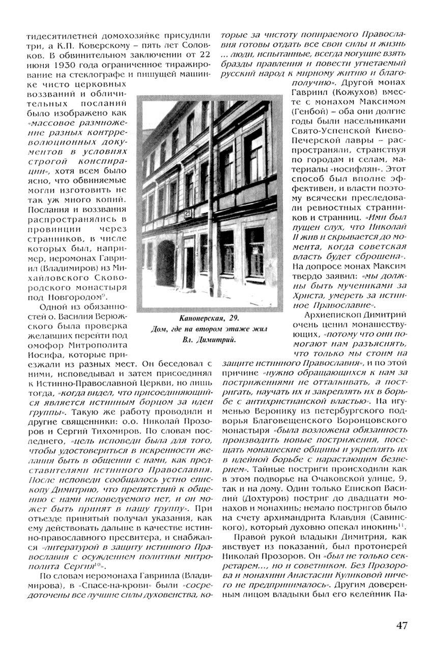 Архиеп.Димитрий 47.jpg