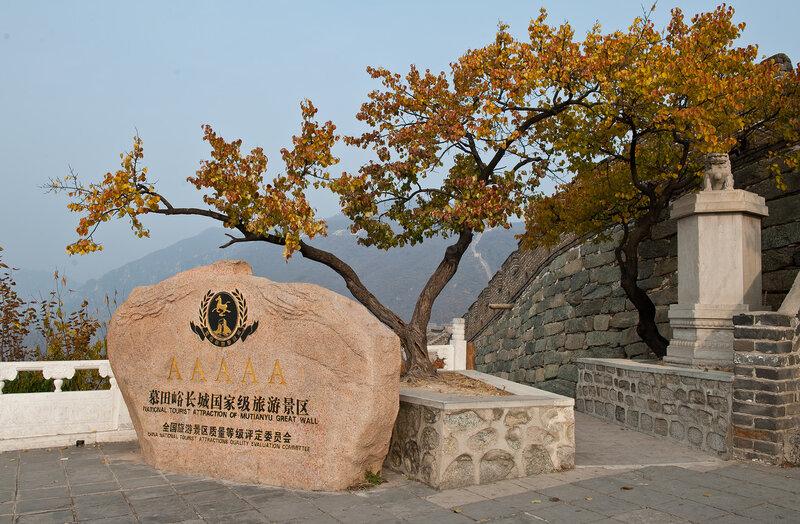 Осень в Китае. Прогулка по окрестностям Пекина