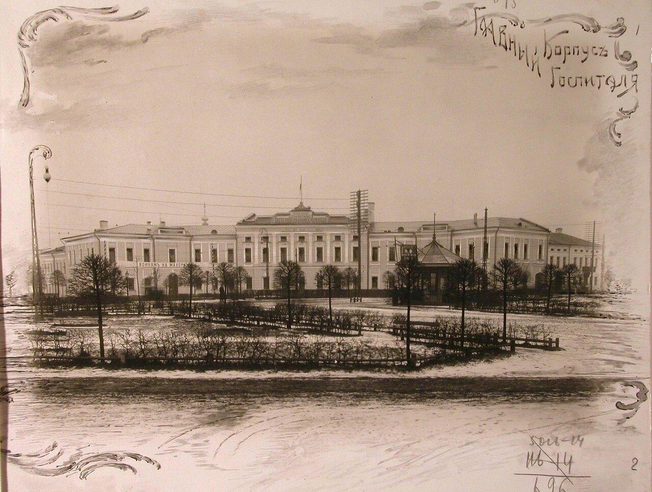 01. Общий вид главного корпуса госпиталя