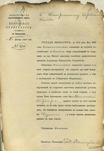 ГАКО, ф.- 207, оп.1, д. 175, л. 3