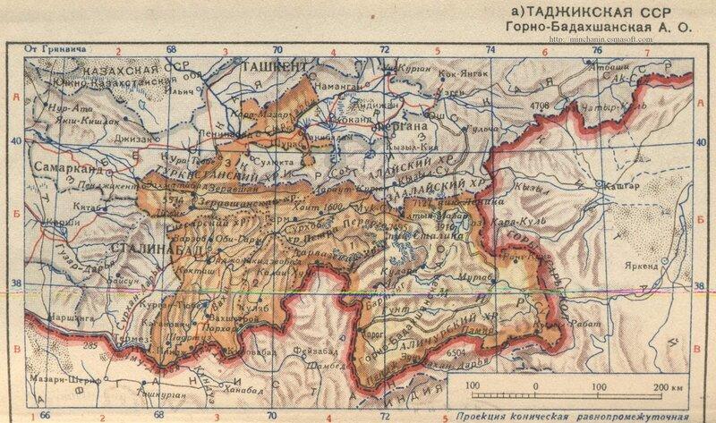 Таджикская ССР. Горно-Бадахшанская А.О.