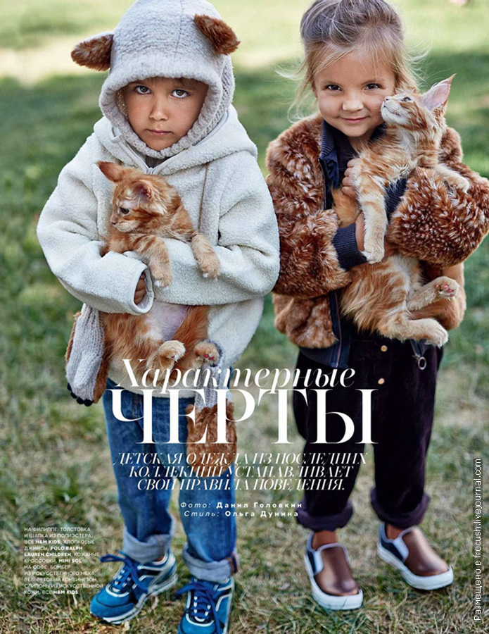 котята Мейн-кун в журнале VOGUE Kids