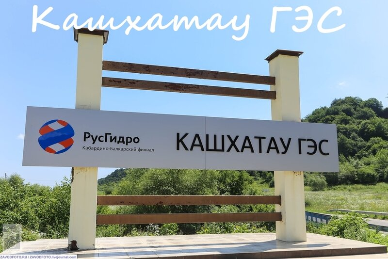 Кашхатау ГЭС.jpg