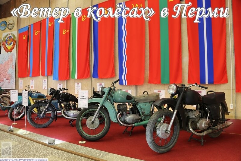 «Ветер в колёсах» в Перми.jpg