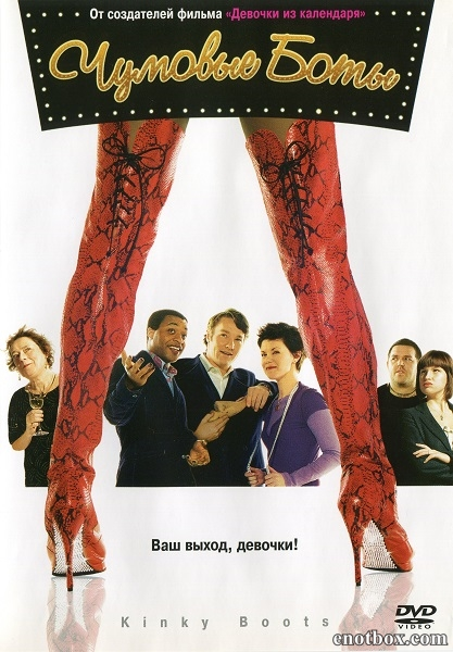 Чумовые боты / Kinky Boots (2005/WEB-DL/DVDRip)
