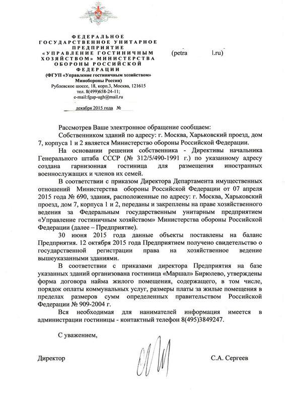 главное управление жилищным фондом министерства обороны