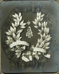 Серебряный венок от Гренадерского корпуса, посвященный памяти императора  Александра III.