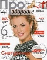 Журнал Про здоровье №12 (декабрь 2010)