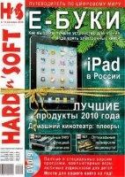 Журнал Hard' n' Soft №12 (декабрь 2010)