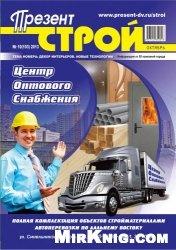 Журнал Презент-Строй № 10 2013