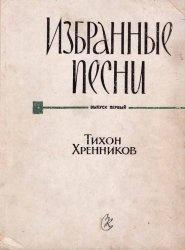 Книга Тихон Хренников. Избранные песни.
