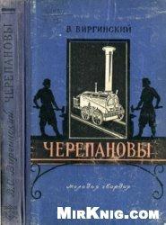 Книга Черепановы