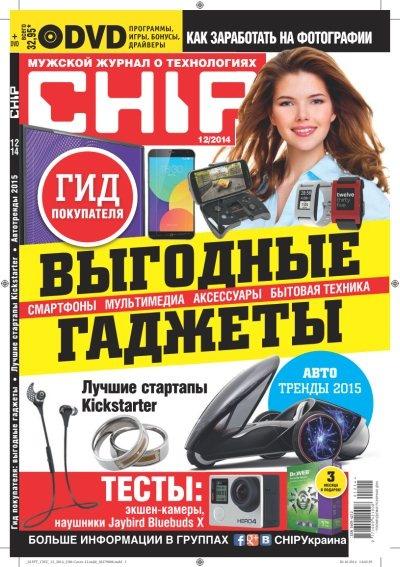Книга Журнал: Chip №12 [Украина] (декабрь 2014)
