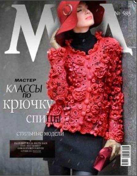 Книга Журнал: Журнал Мод №583 (2014)
