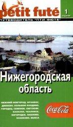 Журнал Нижегородская область. Путеводитель Пти Фюте