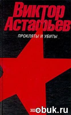 Книга Виктор Астафьев - Прокляты и убиты. Плацдарм (аудиокнига)