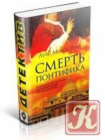 Книга Книга Смерть понтифика