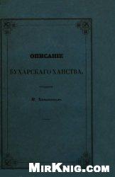 Книга Описание Бухарского ханства