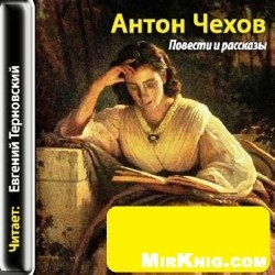 Аудиокнига Повести и рассказы (аудиокнига)