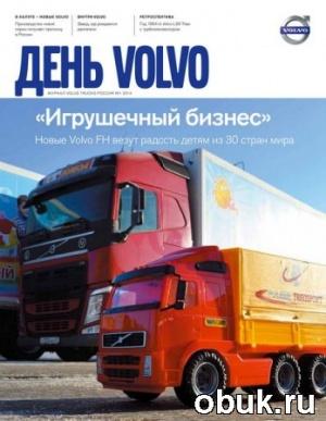 День Volvo №1 (2014)