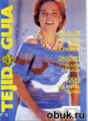 Журнал Tejido Guía №12, 1987/01