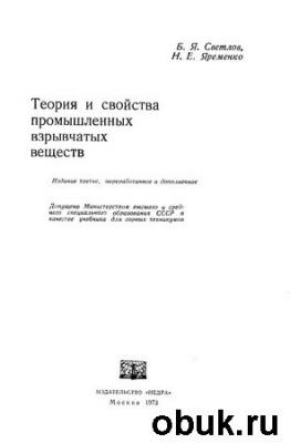 Книга Теория и свойства промышленных взрывчатых веществ