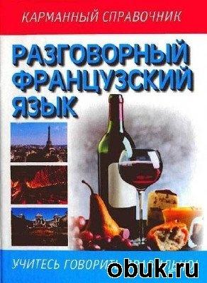 Книга Разговорный французский язык