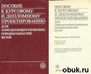 Книга Блок В.М. - Пособие к курсовому  и дипломному  проектированию для электроэнергетических специальностей вузов