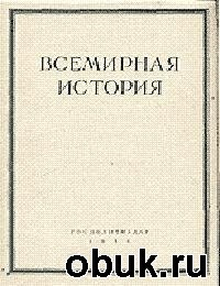 Книга Всемирная история в 10 томах  Том 6
