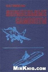 Книга Корабельные самолеты