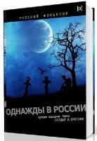 Аудиокнига Эпос - Однажды в России (Аудиокнига) mp3 31Мб