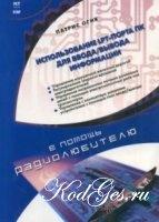Книга Книга Использование LPT-порта ПК для ввода/вывода информации